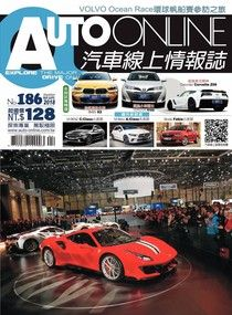 AUTO-ONLINE汽車線上情報誌 03+04月號/2018 第186期