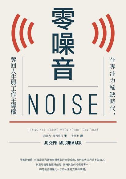 零噪音︰在專注力稀缺時代,奪回人生與工作主導權