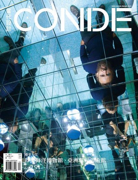 CONDE當代設計雜誌 12月號/2013 第251期