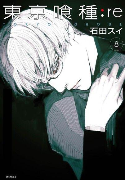 東京喰種:re (08)