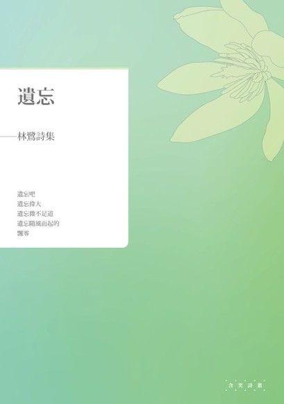 遺忘──林鷺詩集