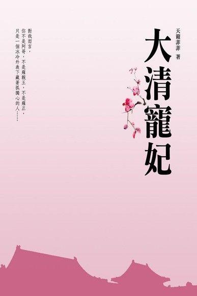 大清寵妃 卷四(完)
