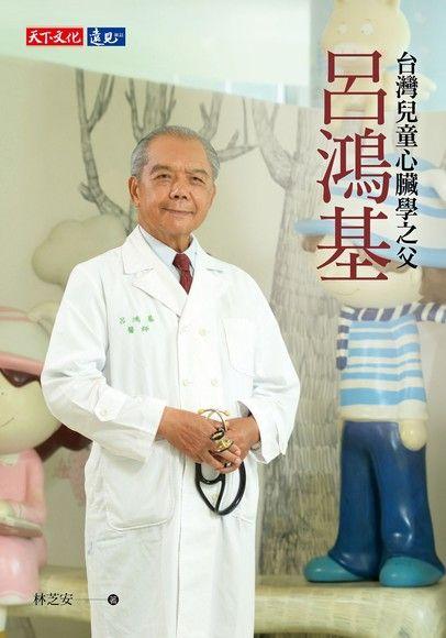 呂鴻基:台灣兒童心臟學之父