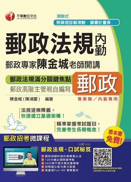 郵政專家陳金城老師開講:郵政法規(內勤)