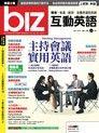 biz互動英語 03月號/2014 第123期