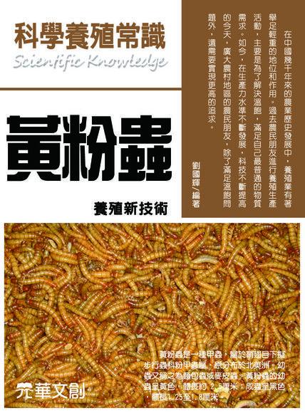 科學養殖常識:黃粉蟲養殖新技術