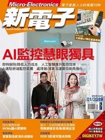 新電子科技雜誌 01月號/2019 第394期