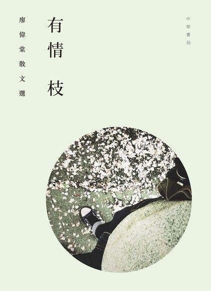 有情枝:廖偉棠散文選