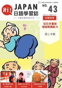 HI!JAPAN日語學習誌 02月號 2019 第43期