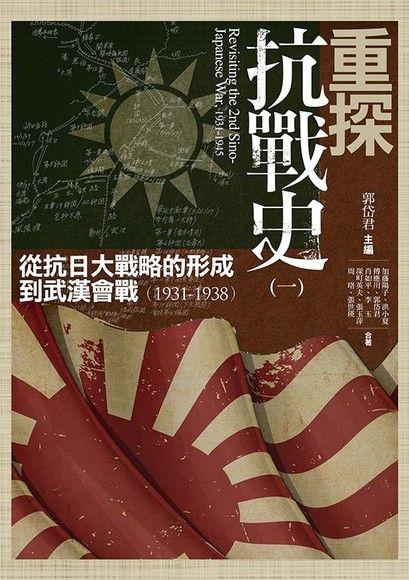 重探抗戰史(一)從抗日大戰略的形成到武漢會戰(1931~1938)(軟精裝)