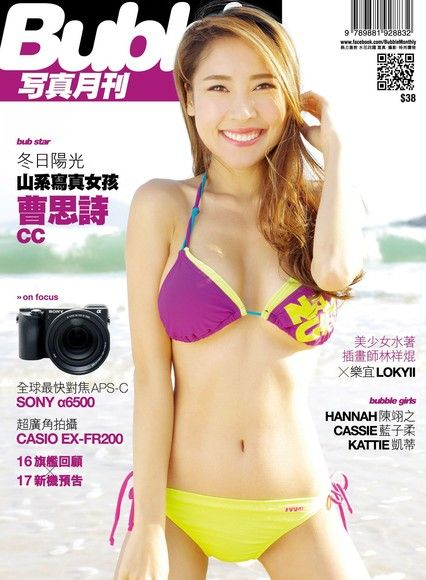 Bubble寫真月刊Issue 061