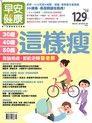 早安健康雙月刊 03+04月號/2018 第29期