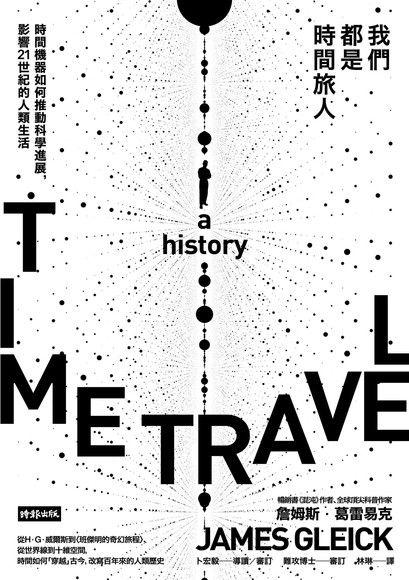 我們都是時間旅人