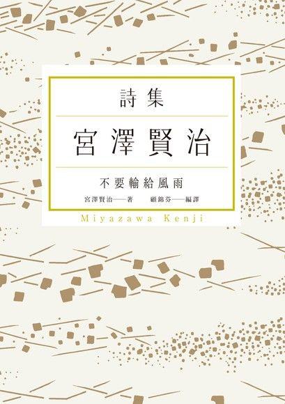 不要輸給風雨:宮澤賢治詩集