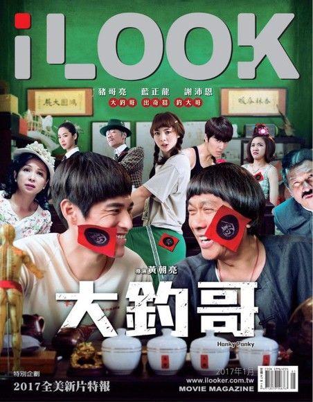 iLOOK電影雜誌 01月號2017