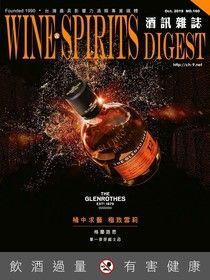 酒訊Wine & Spirits Digest 10月號/2019 第160期