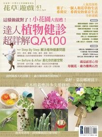 花草遊戲No.61:這樣做就對了!小花園大復甦!達人植物健診超詳解QA100
