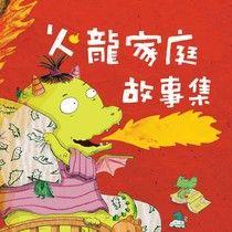 火龍家庭故事集(有聲書)