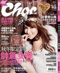 Choc 恰女生 10月號/2010 第107期