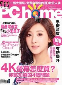 PC home 電腦家庭 08月號/2014 第223期