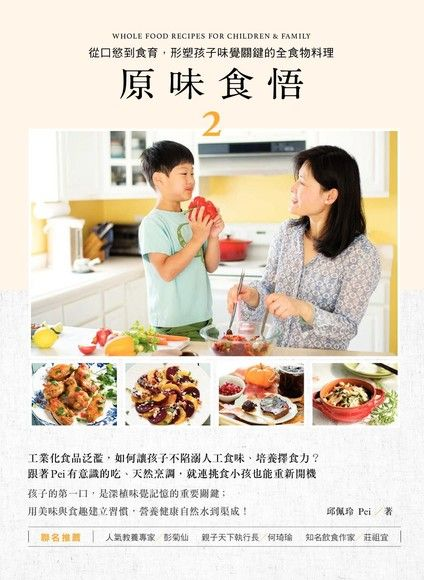 原味食悟(2)從口慾到食育,形塑孩子味覺關鍵的全食物料理