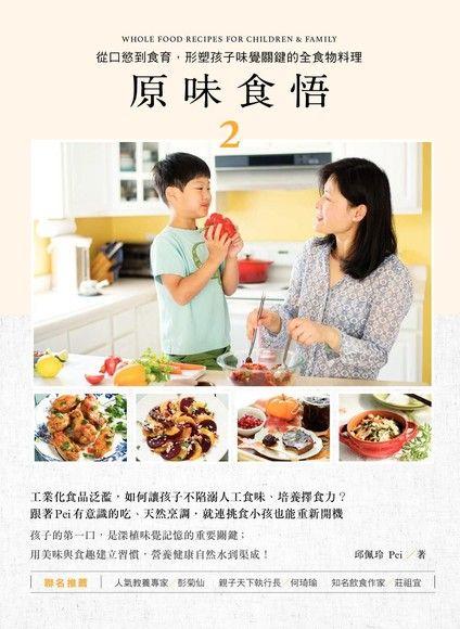 原味食悟2:從口慾到食育,形塑孩子味覺關鍵的全食物料理