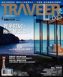 TRAVELER luxe旅人誌 04月號/2016 第131期
