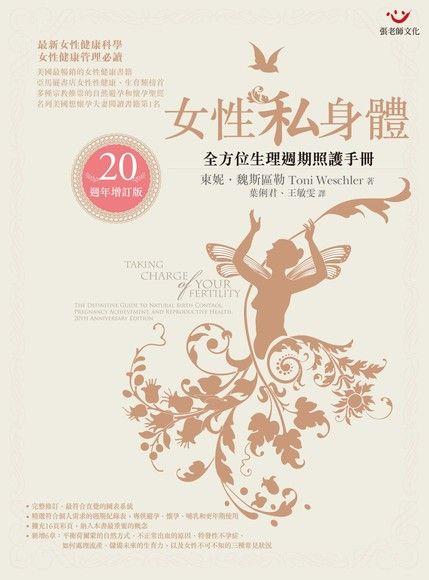女性私身體: 全方位生理週期照護手冊(20週年增訂版)