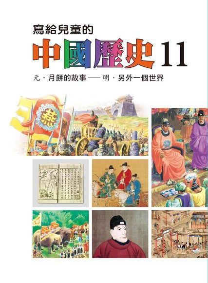 寫給兒童的中國歷史(第十一冊)