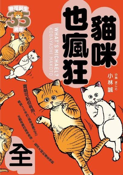 貓咪也瘋狂(35週年紀念經典愛藏版,全一冊)
