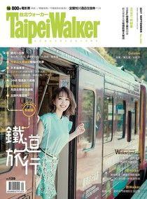 Taipei Walker 245期 9月號