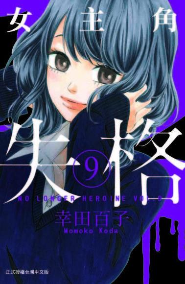 女主角失格(9)