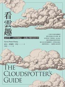 看雲趣:從科學、文學到神話,認識百變的雲世界