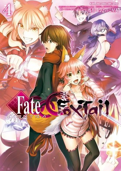 Fate/EXTRA CCC Foxtail (4)