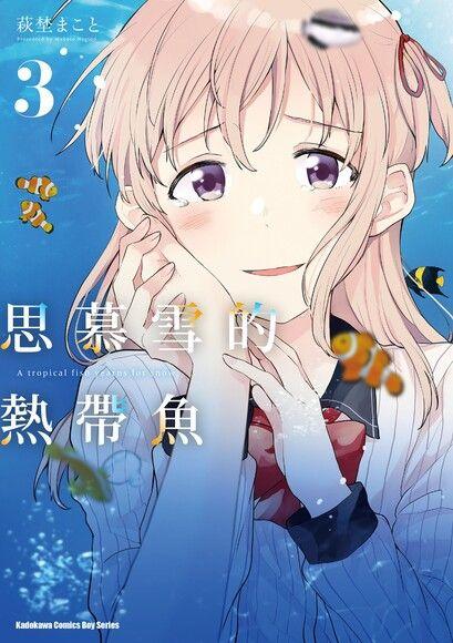 思慕雪的熱帶魚 (3)