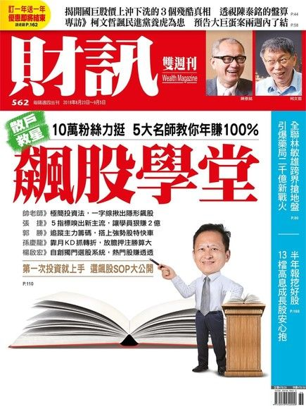 財訊雙週刊 第562期 2018/08/23