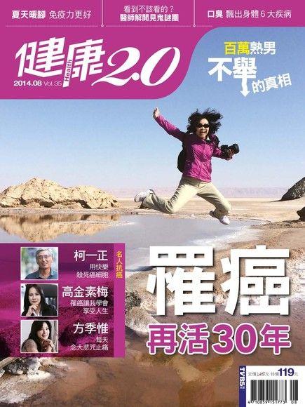 健康兩點靈月刊 08月號/2014 第35期