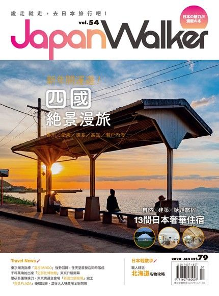 Japan Walker Vol.54 2020年1月號
