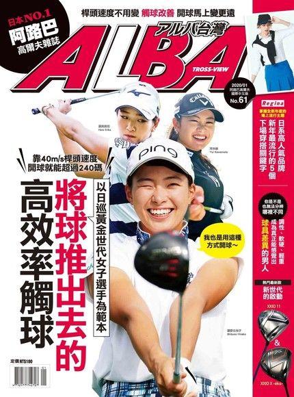 ALBA阿路巴高爾夫 國際中文版 01月號/2020 第61期