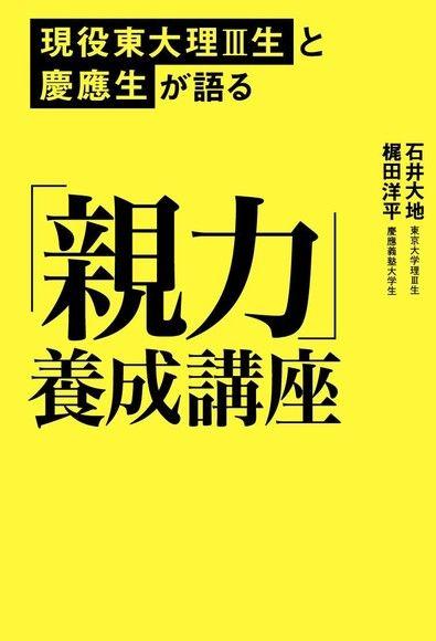 現任東大理工及慶應大學學生告訴你的 「親力」養成講座(日文書)