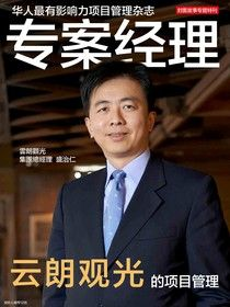 專案經理雜誌雙月刊 簡體版 04月號/2015 第20期
