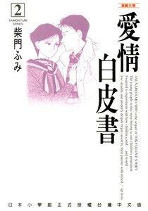 愛情白皮書─漫畫文庫(2)