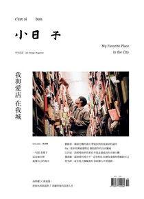 小日子享生活誌10月號/2019第90期