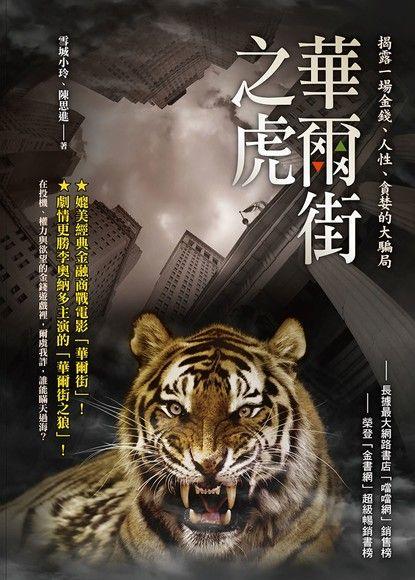 華爾街之虎