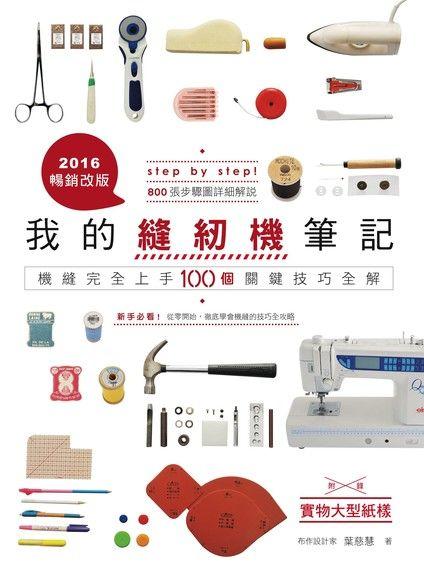 我的縫紉機筆記:機縫完全上手100個關鍵技巧全解(2016暢銷改版)