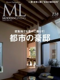 MODERN LIVING No.238【日文版】