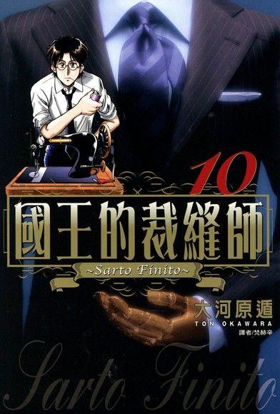 國王的裁縫師(10)