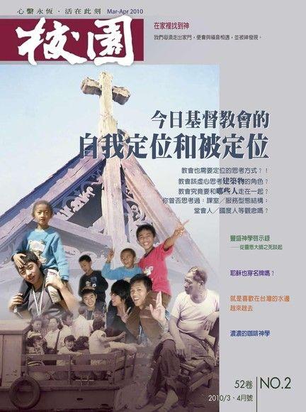 校園雜誌雙月刊2010年3、4月號:今日基督教會的自我定位和被定位