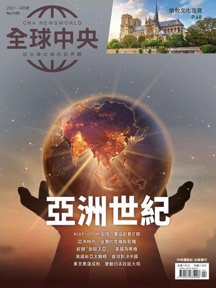 全球中央04月號/2021 第148期