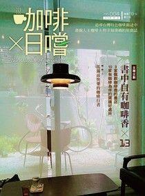 咖啡×日嚐【004期】